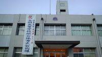 杜若高等学校
