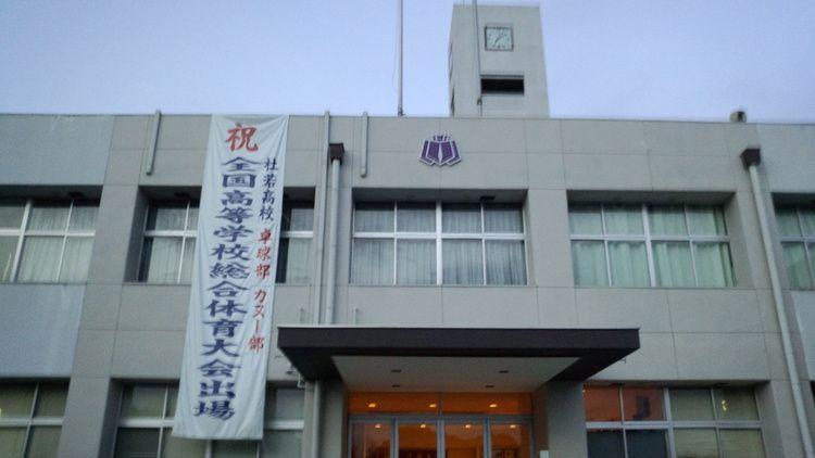 杜若高等学校画像