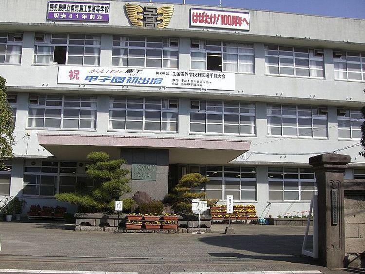 鹿児島工業高等学校画像