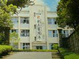 加治木高等学校