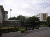 浜松日体中学校