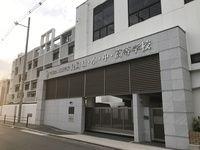 建国中学校
