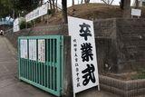 古江台中学校
