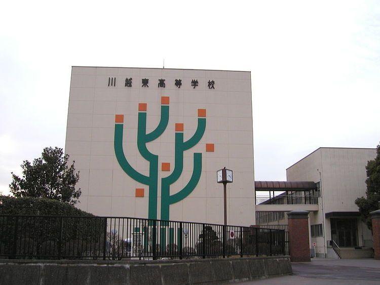 川越東高等学校画像