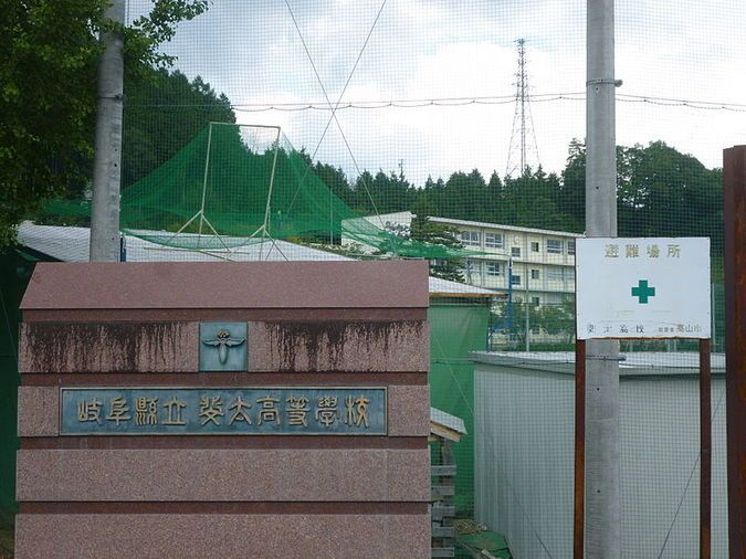 斐太高等学校外観画像