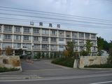 山県高等学校