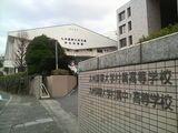 九州国際大学付属高等学校