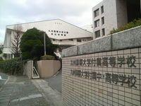 九州国際大学付属中学校
