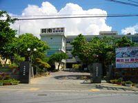 興南中学校