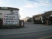 太田女子高等学校