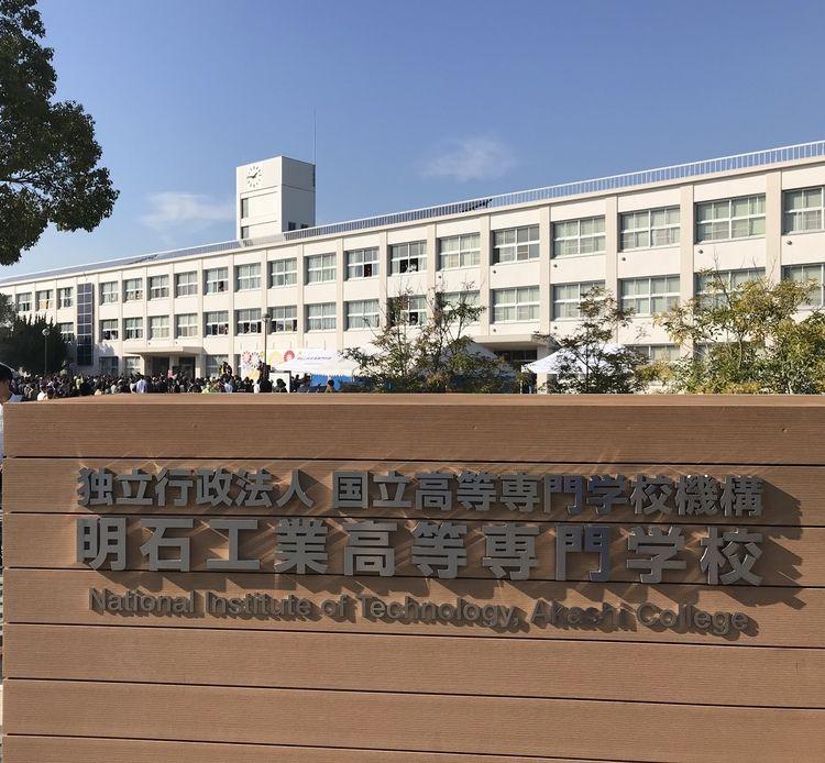 明石工業高等専門学校画像