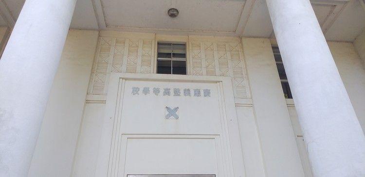 慶應義塾高等学校画像