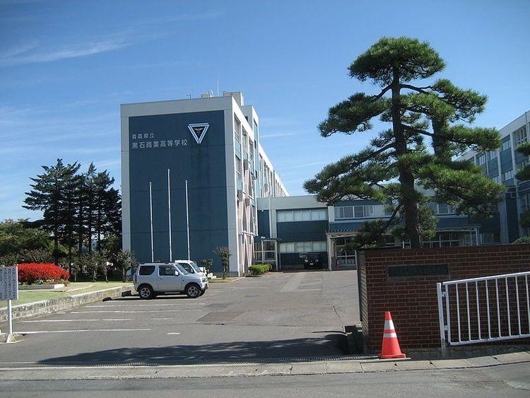 黒石商業高等学校画像