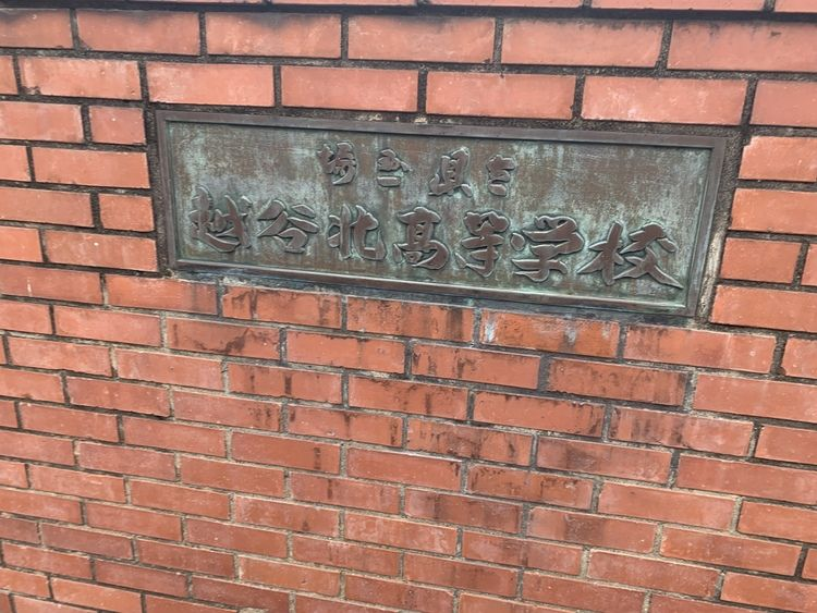 越谷北高等学校画像