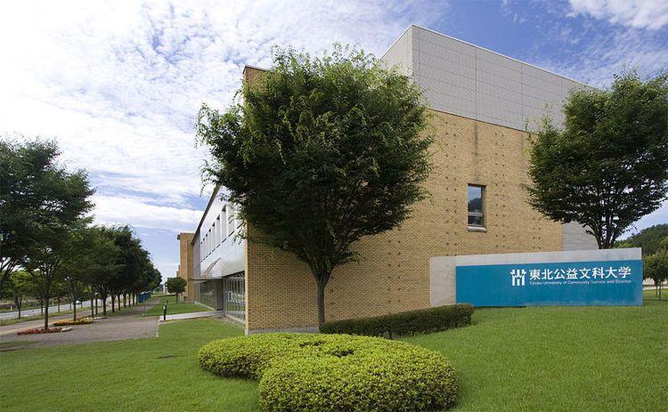 東北公益文科大学画像