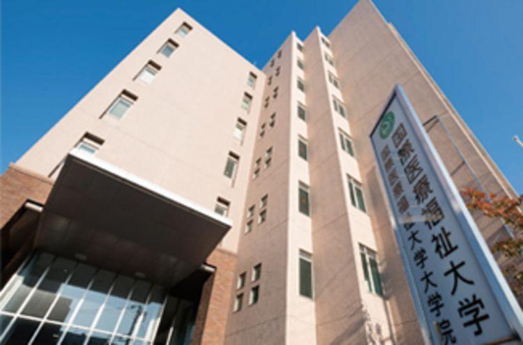 国際医療福祉大学画像