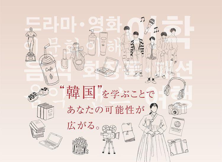 神田外語大学画像