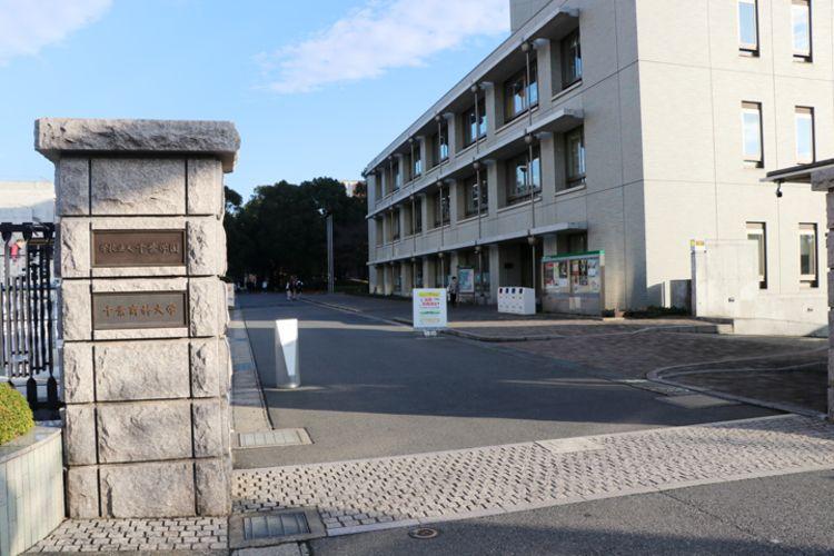 千葉商科大学画像