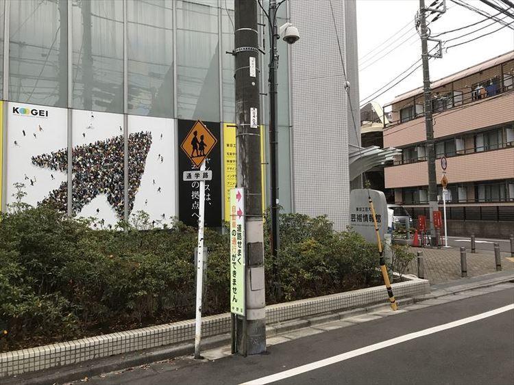 東京工芸大学画像