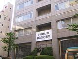 日本歯科大学