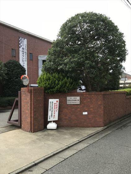 日本女子体育大学画像