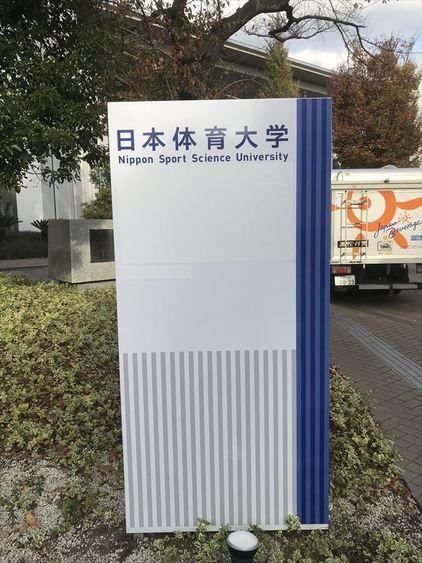 日本体育大学画像