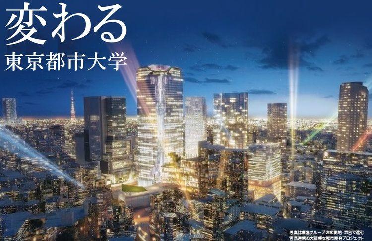 東京都市大学画像