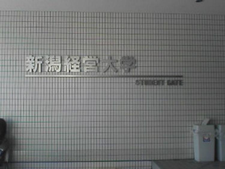 新潟経営大学画像