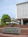 名古屋外国語大学