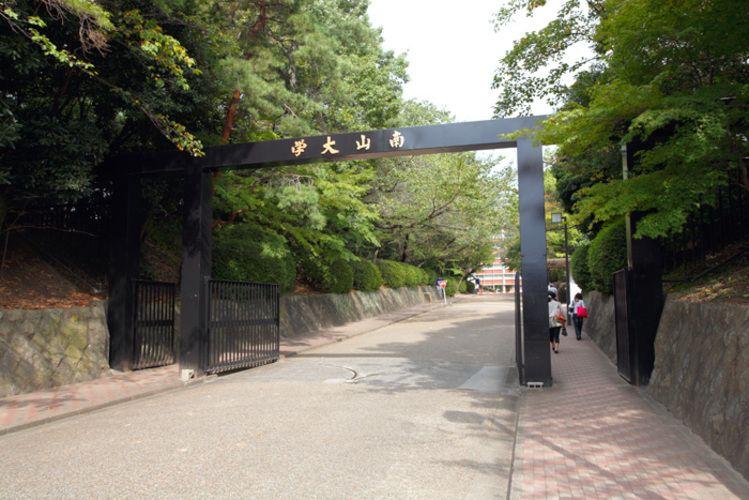南山大学画像