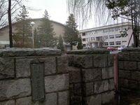 八戸高等学校