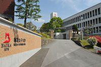 梅花女子大学
