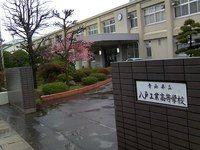 八戸工業高等学校