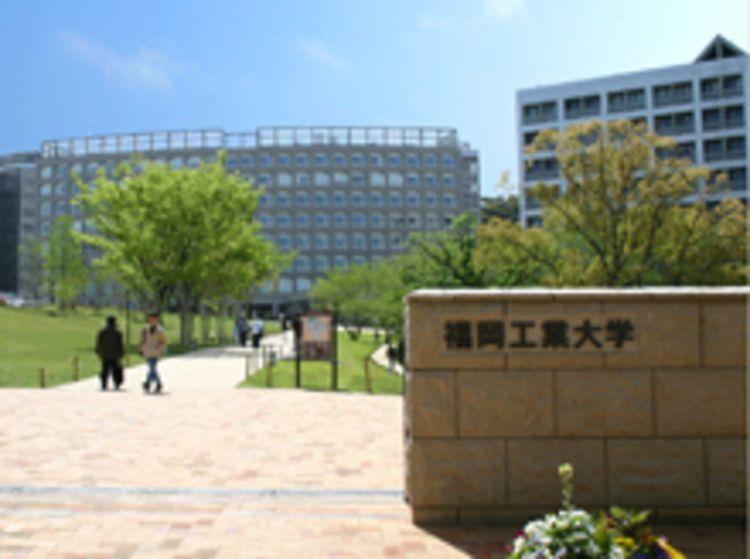 大学 福岡 工業