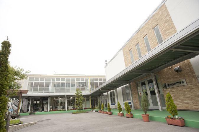 国立函館視力障害センター