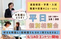 【来校】平日AO面談DAY&個別相談会【高3・再進学の方対象】