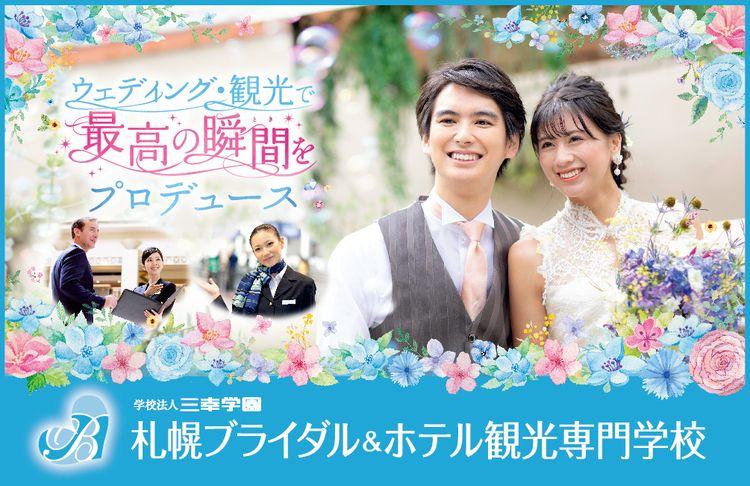 札幌ブライダル&ホテル観光専門学校画像