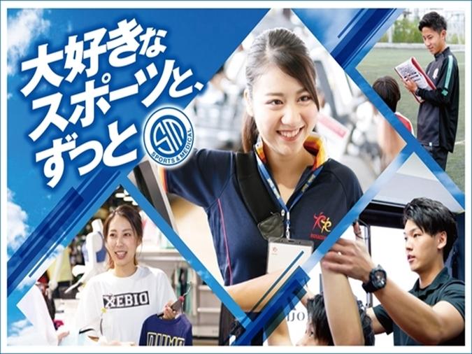 札幌スポーツ&メディカル専門学校