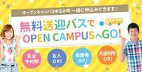 2021 バスツアー付オープンキャンパス