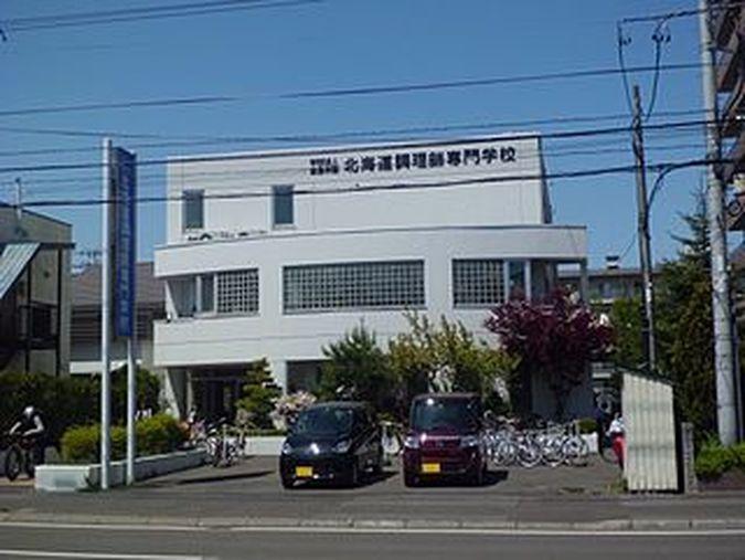 北海道調理師専門学校