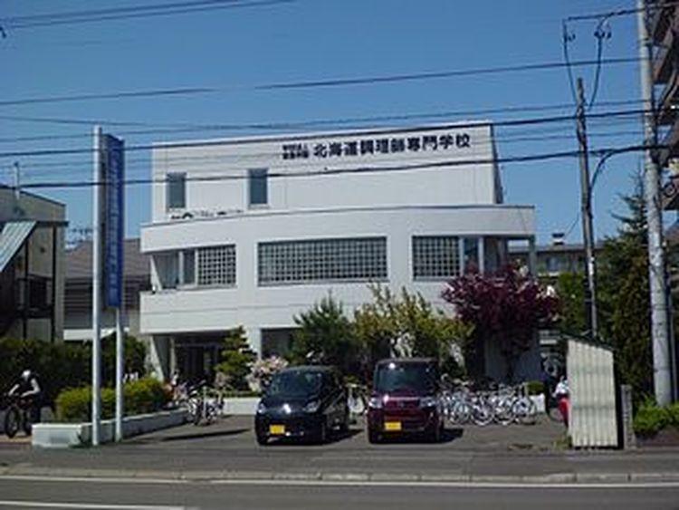 北海道調理師専門学校画像