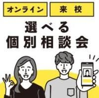 【ZOOM・LINE】オンライン個別相談会開催!