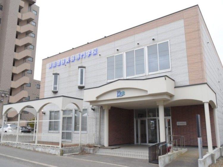 釧路理容美容専門学校画像