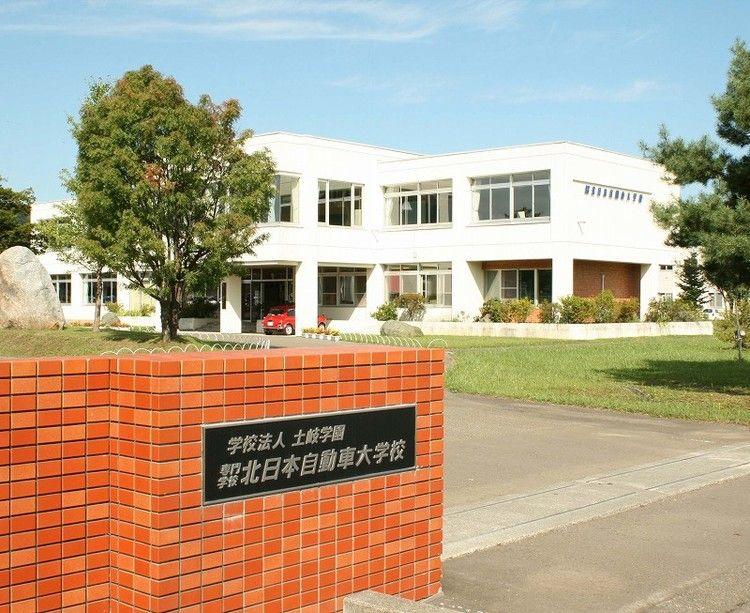 専門学校北日本自動車大学校画像