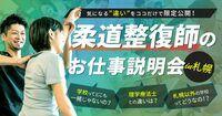 学校の違いも分かる!柔道整復師のお仕事説明会in札幌