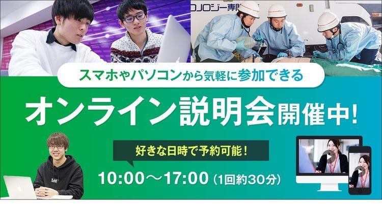 スマホやPCから手軽に参加できるオンライン説明会!