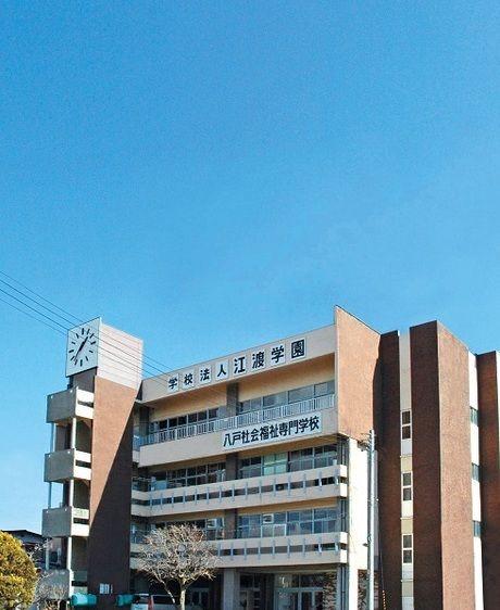 八戸社会福祉専門学校画像