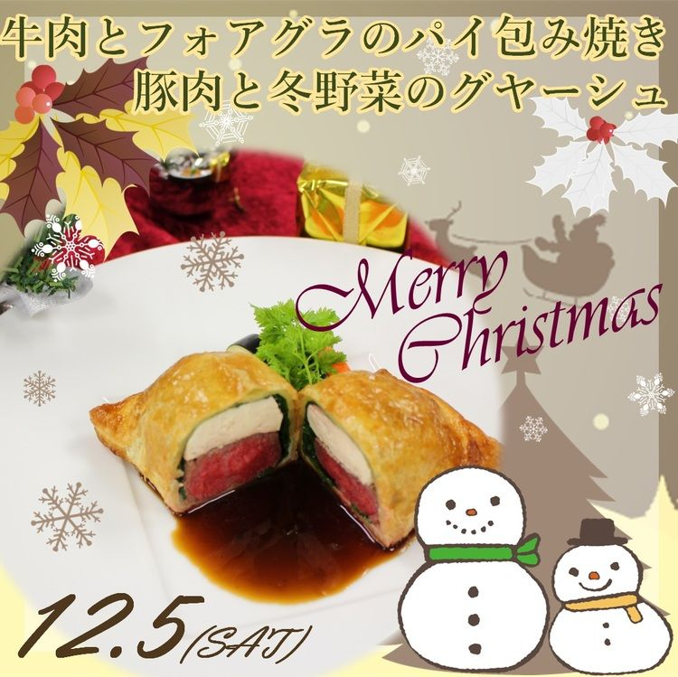 【クリスマス料理】牛肉とフォアグラのパイ包み焼き&豚肉と冬野菜のグヤーシュ