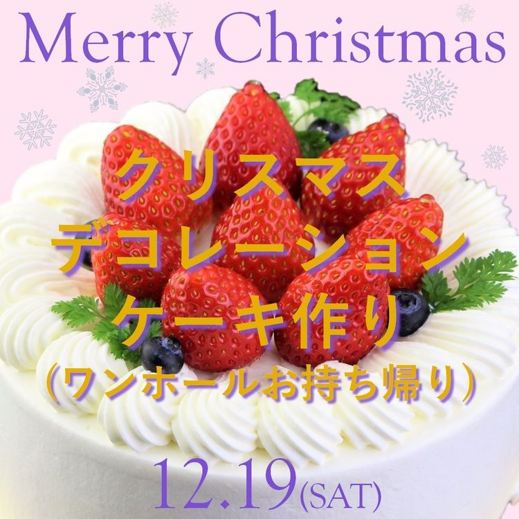 【製菓:クリスマス】クリスマスケーキは手作りを☆デコレーションケーキのレッスン♪
