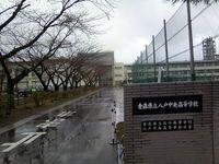 八戸中央高等学校